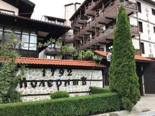 Хотел Молерите - снимка 2