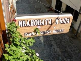 Хотел Ивановата Къща - снимка 1