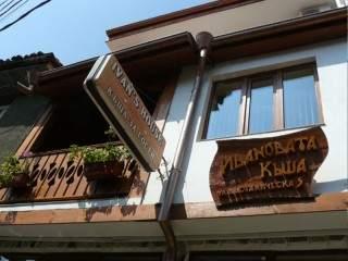 Хотел Ивановата Къща - снимка 2